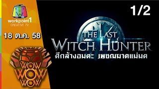 ชิงร้อย ชิงล้าน ว้าว ว้าว ว้าว | The Last Witch Hunter | 18 ต.ค. 58 1/2 Full HD