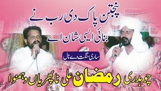 Panjtan Pak Di Rab Ne ! Ramzan Ali Naphriyan ! Urs Mubarik Jani Chak Kalan Gujrat 2018 ! DM Music