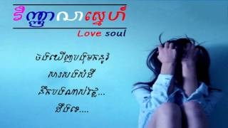 វិញាណស្នេហ៍ (Love soul) - Pheap KS (Girl cover)  【LYRIC VIDEO】