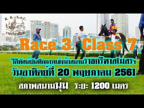 Xxx Mp4 Thailand Horse Racing 2018 May 20 ม้าแข่งเที่ยว 3 ชั้น 7 3gp Sex