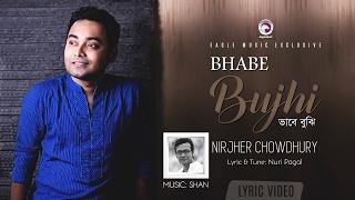 Bhabe Bujhi | Nirjher Chowdhury | Lyric Video | Bangla Folk Song | Eagle Music