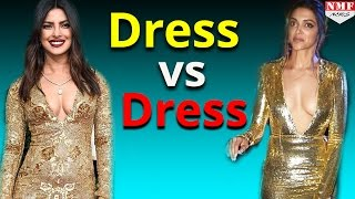 Priyanka-Deepika में Dress vs Dress, किसने मारी बाजी ?