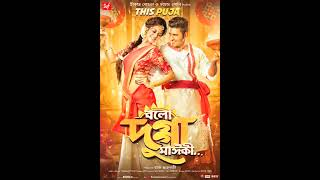 Ankush, Nusrat new movie|Bolo Dugga maiki|Poster|Kolkata new Bangla movie|Tailar|SVF|2017|