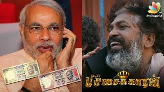 Ban on Rs 500, Rs 1000 notes: Narendra Modi goes Sasi's 'Pichaikaran' way | Latest Tamil News