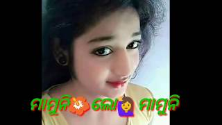 Mamuni lo mamuni..🙋 New ramantic🌺 odia🌷 whatAapp💜 status 🌹video 2018..🍁.ମାମୁନି ଲୋ ମାମୁନି...