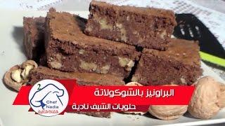 البراونيز بالشوكولاتة والجوز الشيف نادية
