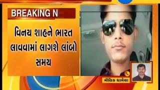 Vinay Shah Cheating Case, CID Crime Branch Inquire Of Deepak Jha That Know  The Whole Plan