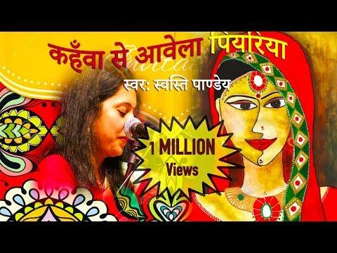 Bhojpuri USA Sohar | Kahawa Se Awela | Swasti Pandey | सोहर कहँवा से आवेला