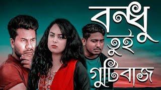 বন্ধু তুই গুটিবাজ || New Bangla Natok ||  Romantic Love story ||  Short Film 2018 || R.I.K Films