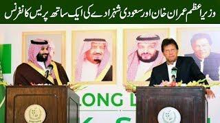 PM Imran Khan and Saudi Prince Muhammed Bin Salman Combine Press Conference In Pakistan