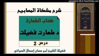 درس مشكاة - د طهارت مسائل - درس 2 sheikh abu hassaan swati pashto bayan