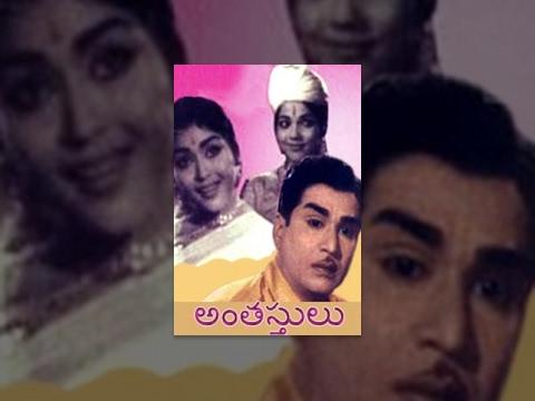 Anthasthulu Telugu Full Movie