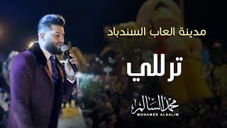 محمد السالم - ترللي (مدينة العاب السندباد) | 2018 | Mohamed Alsalim - Trilly