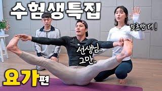 이 동작이 된다고?! (feat.야핏 황아영) #마지막반전주의 #수험생특집 #황아영 #요가