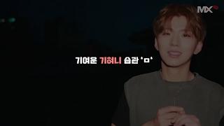 [몬스타엑스/기현] 기여운 기현이 습관