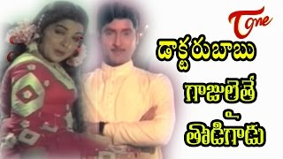 Doctor Babu Songs - Gaajulaithe Thodigaadu- Sobhan Babu - Jayalalitha