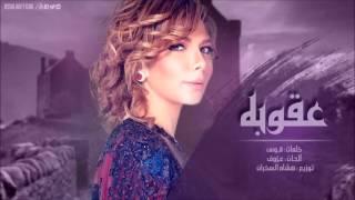 Assala - Aqoba | اصاله - عقوبه