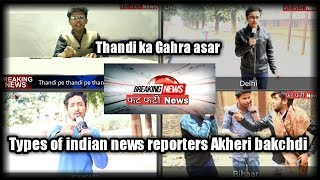 Types of news reporter in winter maansoon| Amit bhadhana |vs| round2hell  |