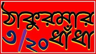 ঠাকুরমার ধাঁধা | তৃতীয় পর্ব | Old Bengali Riddles