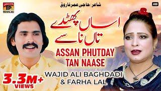 Assan Phutday Tan Naase - Wajid Ali Baghdadi And Farha Lal - New Eid Song 2017