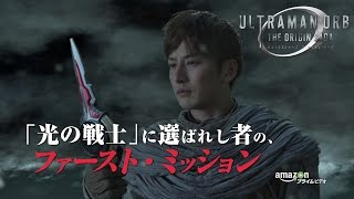 大好評配信中!『ウルトラマンオーブ THE ORIGIN SAGA』 PV 第1弾!!30sec.ver.