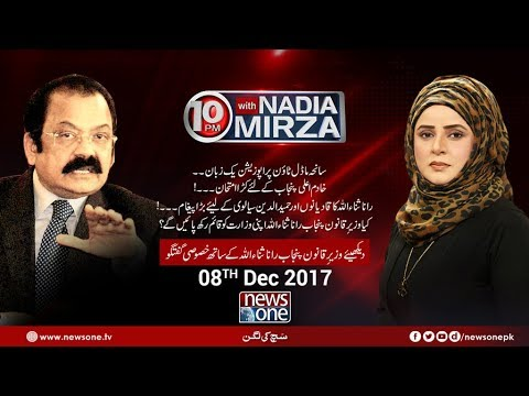 10pm with Nadia Mirza | 08-December-2017 | Rana Sanaullah |
