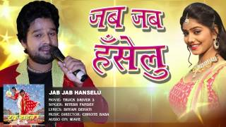 जब जब हँसेलु - Jab Jab Hanselu - Truck Driver 2 - Ritesh Pandey - Bhojpuri Hot Songs 2016 new