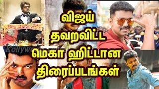 Vijay Missed The Mega Hit Movies | Tamil Cinema News | kollywood