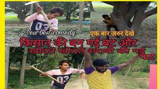 शराबी का चतुर किशान ने उठाया फायदा ||New best comedy||sharabi ki comedy ||sk royal||round2hell