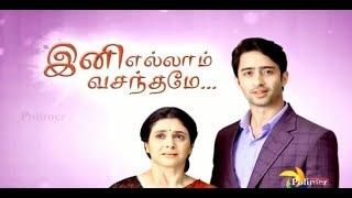 Ini Ellam   Vasanthame 28/11/2017   Tamil Serial Episode 386