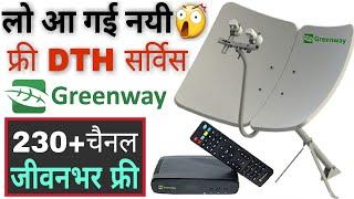 Greenway Free DTH Service|Greenway Free TV Full Explained|Freedish|Dual Lnb Horizontal dish annetina