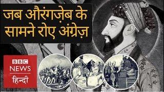 When Mughal Emperor Aurangzeb Alamgir showed East India Company his Powers (BBC Hindi)
