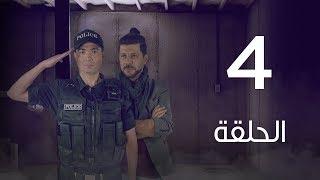 مسلسل 7 ارواح | الحلقة الرابعة - Saba3 Arwa7 Episode 04