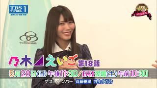 5月の『乃木坂46えいご(のぎえいご) 』は厳選未公開シーンを大放出!