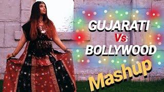 GUJARATI Vs. BOLLYWOOD MASHUP ( Dholida, Choghada, Kammariya ) - Navratri Special!