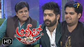 Alitho Saradaga | 24th April2017 | Full Episode | Revanth | Rohit, | ETV Telugu
