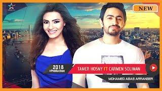 ديويتو تامر حسنى و كارمن سليمان 2018   Duet Tamer Hosny Ft Carmen Soliman