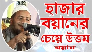 Bangla Waz 2017 Maolana Merajul Haque New Mahfil Media