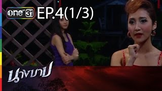 นางบาป | EP.4 (1/3) | 31 ม.ค.59 | ช่อง one