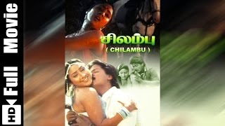 Chilambu Tamil Full Movie : Rohini, Manorama, K. R. Vijaya, sarath babu
