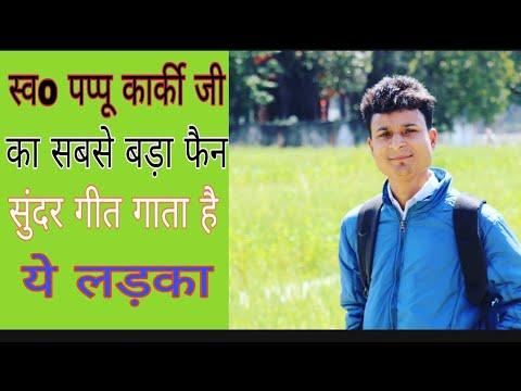 Xxx Mp4 स्व0 पप्पू कार्की जी का फैन है ये लड़का कुमाऊनी गढ़वाली सुंदर गीत गाता है Deepak Kumar 3gp Sex