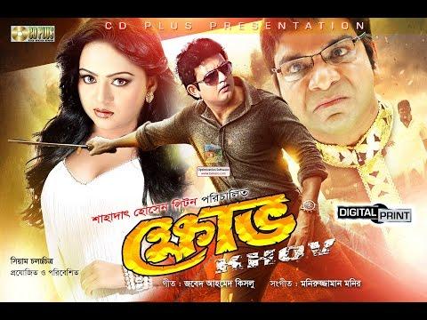 Khov [ ক্ষোভ ] l Amin Khan l Mehedi l Nodi l Misha Sawdagor l Full Bangla Movie l Binodon Box