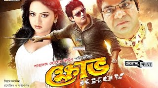 Khov [ ক্ষোভ ] l Amin Khan l Mehedi l Nodi l Misha Sawdagor l Full Bangla Movie l Binodon Box