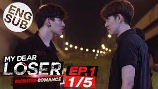 [Eng Sub] My Dear Loser รักไม่เอาถ่าน | ตอน Monster Romance | EP.1 [1/5]