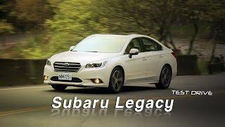 Subaru Legacy 全面進化試駕