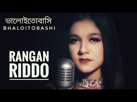 Xxx Mp4 Rangan Riddo Bhaloitobashi ভালোইতোবাসি Bangla New Song 2018 3gp Sex