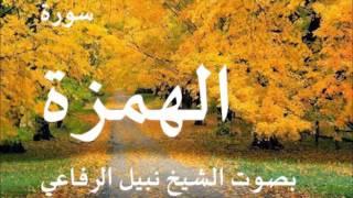 سورة الهمزة  بصوت نبيل الرفاعي