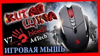 A4Tech Bloody V7 игровая СУПЕР МЫШЬ