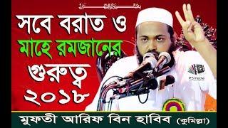 সবে বরাত ও মাহে রমজানের গুরুত্ব || মুফতী আরিফ বিন হাবিব কুমিল্লা || bangla waz 2018 || R S Media