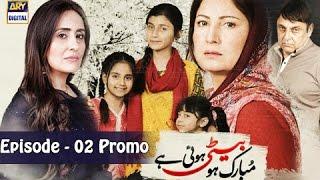 Mubarak Ho Beti Hui Hai Episode 02 Promo - ARY Digital Drama